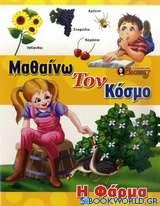 Η φάρμα