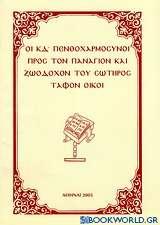 Οι ΚΔ΄ πενθοχαρμόσυνοι προς τον Πανάγιον και Ζωοδόχον του Σωτήρος τάφον οίκοι