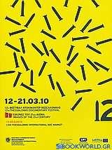 12ο Φεστιβάλ Ντοκιμαντέρ Θεσσαλονίκης