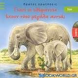 Γιατί οι ελέφαντες έχουν τόσο μεγάλα αυτιά;
