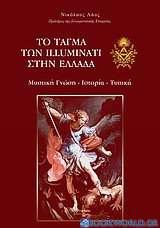 Το τάγμα των Illuminati στην Ελλάδα