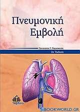 Πνευμονική εμβολή