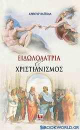 Ειδωλολατρία και χριστιανισμός