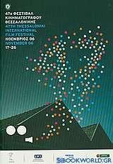 47ο Φεστιβάλ Κινηματογράφου Θεσσαλονίκης