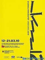 12o Φεστιβάλ Ντοκιμαντέρ Θεσσαλονίκης: Ελληνικά Ντοκιμαντέρ 2010