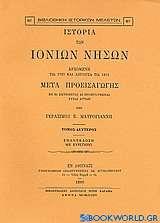 Ιστορία των Ιονίων νήσων