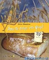Από το στάρι στο ψωμί