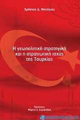 Η γεωπολιτική στρατηγική και η στρατιωτική ισχύς της Τουρκίας