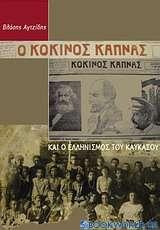 Ο Κόκκινος Καπνάς και ο ελληνισμός του Καυκάσου