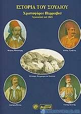 Ιστορία του Σουλλίου