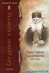 Γέρων Γερβάσιος Παρασκευόπουλος