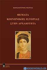 Θέματα κοινωνικής ιστορίας στην αρχαιότητα