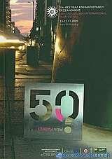 50o Φεστιβάλ Κινηματογράφου Θεσσαλονίκης: Why Cinema Now?