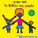 Το βιβλίο της μαμάς