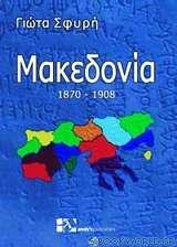 Μακεδονία 1870 - 1908