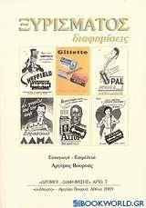 Ξυρίσματος διαφημίσεις