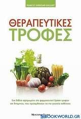 Θεραπευτικές τροφές