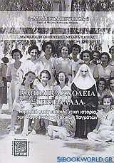 Καθολικά σχολεία στην Ελλάδα