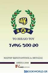 Το βιβλίο του Tang soo do