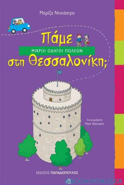 Πάμε στη Θεσσαλονίκη;