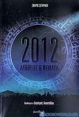2012: Αλήθειες & ψέματα
