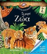 Η απίθανη εγκυκλοπαίδεια Larousse: Τα μωρά ζώα