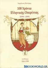 100 χρόνια ελληνικής οπερέττας
