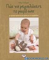 Πώς να μεγαλώσετε το μωρό σας