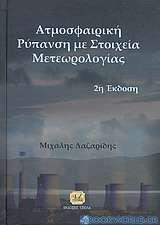 Ατμοσφαιρική ρύπανση με στοιχεία μετεωρολογίας