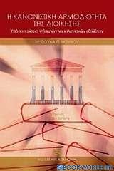 Η κανονιστική αρμοδιότητα της διοίκησης υπό το πρίσμα νεότερων νομολογιακών εξελίξεων