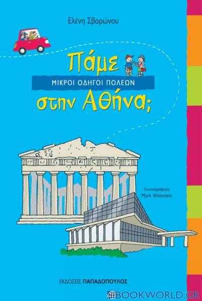 Πάμε στην Αθήνα;