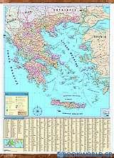 Πολιτικός χάρτης της Ελλάδας