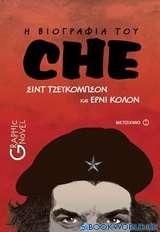Η βιογραφία του Che