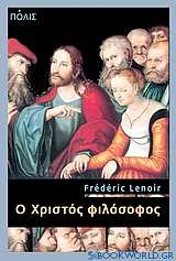 Ο Χριστός φιλόσοφος