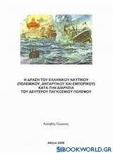 Η δράση του ελληνικού ναυτικού, πολεμικού, αντάρτικου και εμπορικού στη δεκαετία του Δεύτερου Παγκοσμίου Πολέμου