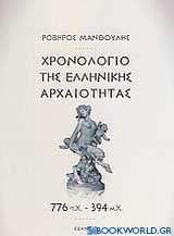 Χρονολόγιο της ελληνικής αρχαιότητας