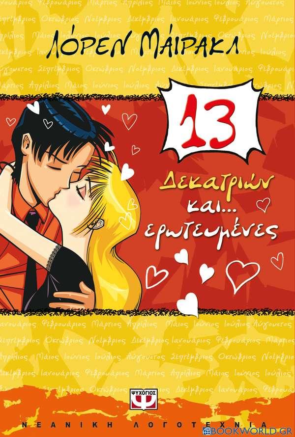 Δεκατριών και... ερωτευμένες