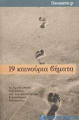 19 καινούρια βήματα