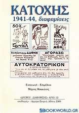 Κατοχής διαφημίσεις 1941-44