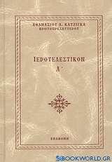 Ιεροτελεστικόν Α΄