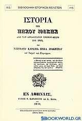Ιστορία της νήσου Ιθάκης
