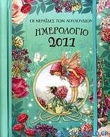 Ημερολόγιο 2011: Οι νεράιδες των λουλουδιών