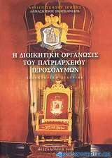 Η διοικητική οργάνωσις του Πατριαρχείου των Ιερουσαλήμων