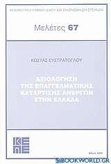 Αξιολόγηση της επαγγελματικής κατάρτισης ανέργων στην Ελλάδα
