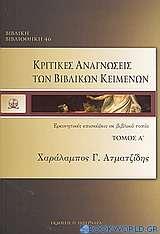 Κριτικές αναγνώσεις των βιβλικών κειμένων