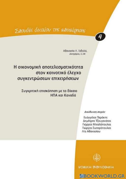Η οικονομική αποτελεσματικότητα στον κοινοτικό έλεγχο συγκεντρώσεων επιχειρήσεων