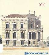 Ημερολόγιο 2010, Ερνέστος Τσίλλερ 1837 - 1923