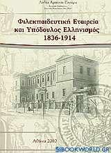 Φιλεκπαιδευτική εταιρεία και υπόδουλος ελληνισμός 1836-1914
