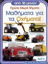 Μαθήματα για τα οχήματα!