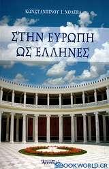 Στην Ευρώπη ως Έλληνες